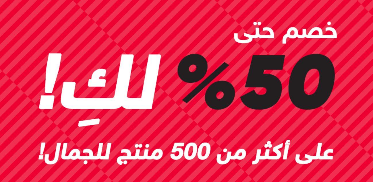 عروض راس السنه 2020 قولدن سنت منتجات جمال